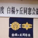 同窓会旗DSC00752