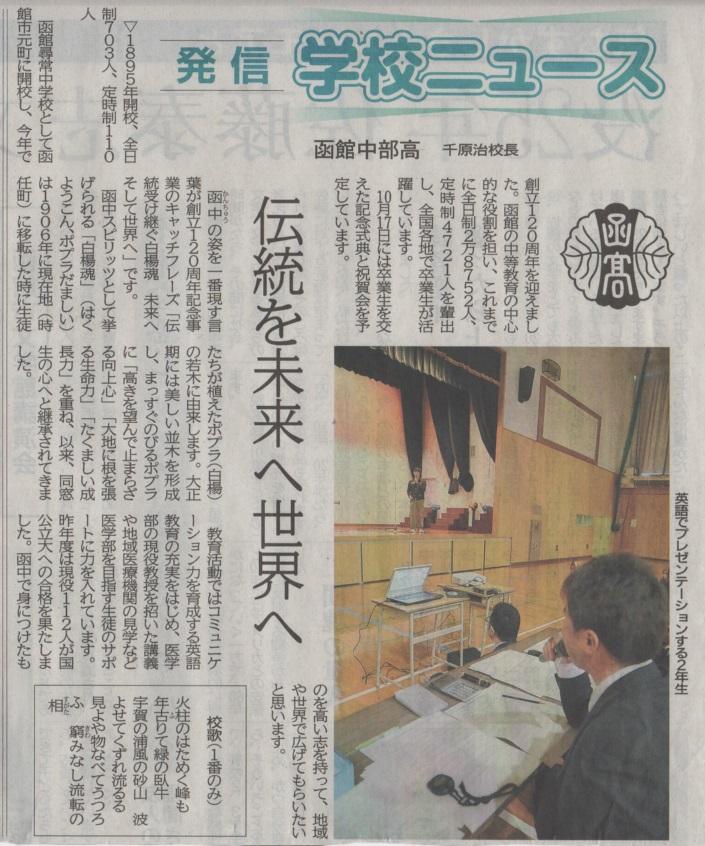2015_0917_新聞掲載