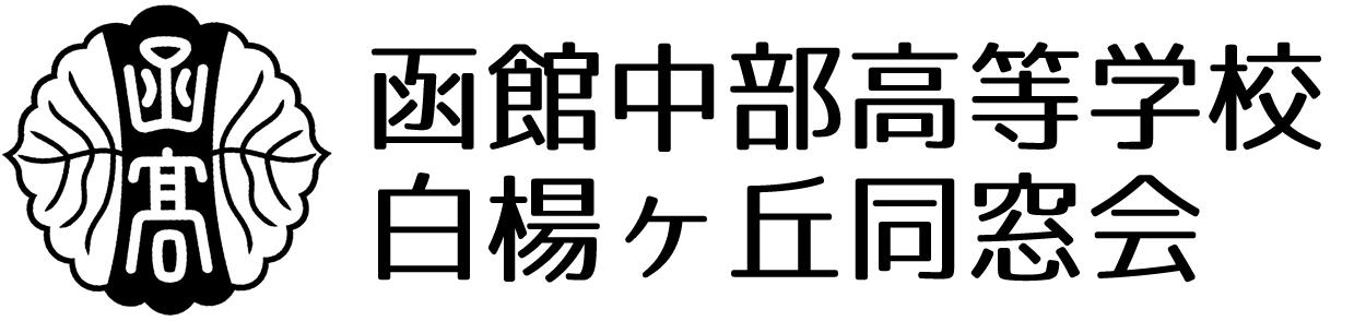 函館中部高等学校 白楊ヶ丘同窓会